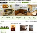 注文住宅会社・エンラージのホームページ