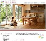 注文住宅会社・福安工務店のホームページ