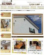 注文住宅会社・イイザワ建築企画のホームページ