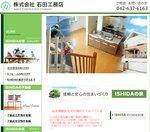 注文住宅会社・石田工務店のホームページ